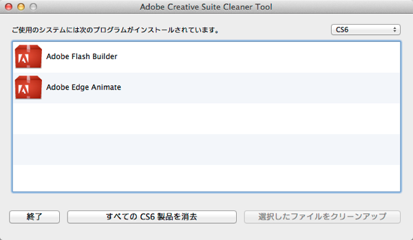 Adobe Creative Suite Cleaner Tool 2