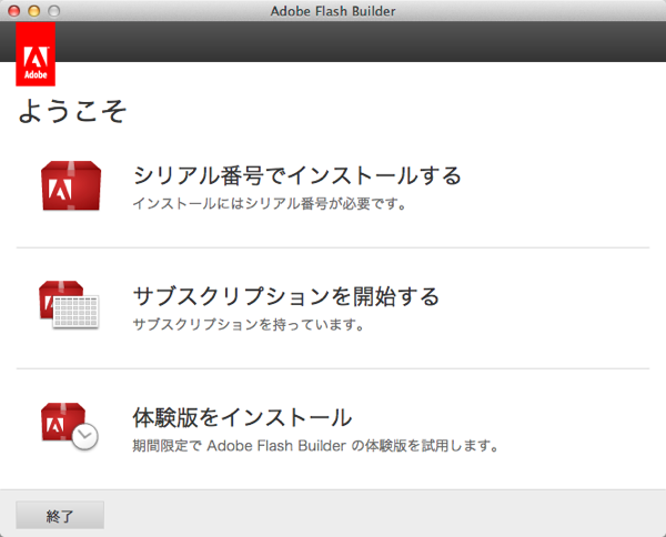 Adobe Flash Builder 2