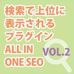 googleなどの検索エンジンで上位に表示されるために[All in One SEOプラグイン] vol.2