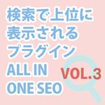 googleなどの検索エンジンで上位に表示されるために[All in One SEOプラグイン] vol.3