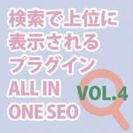 googleなどの検索エンジンで上位に表示されるために[All in One SEOプラグイン] vol.4