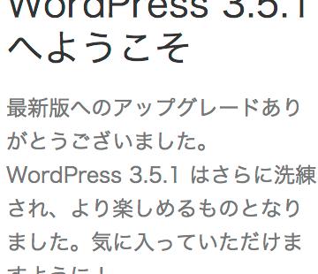 WordPressのアップデート