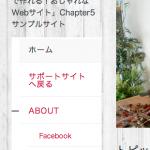 namazuテーマのグローバルナビゲーションの背景を透明にする
