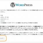 FC2 レンタルサーバへWordPressをインストールする VOL.3