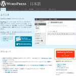 FC2 レンタルサーバへWordPressをインストールする VOL.2