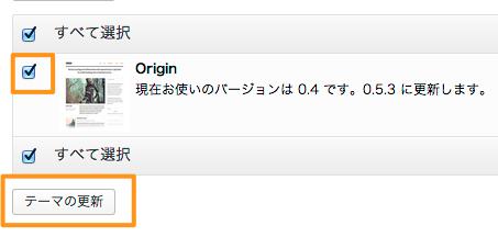 theme_update