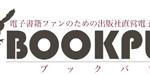 ブックパブにてPDF版の販売が開始されました。