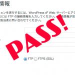 テーマやプラグインのインストール・アップデートのさいにFTP情報の入力をパスする