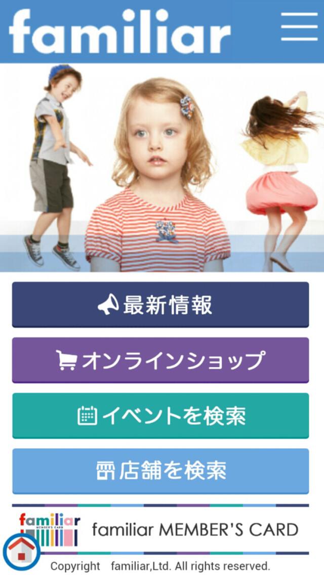 ファミリア ブランディングアプリ