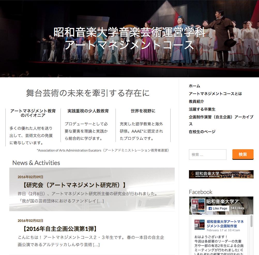 昭和音楽大学 アートマネジメントコース webサイト
