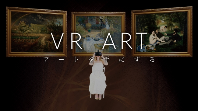 大迫力アート体験サービス「VR ART」開発