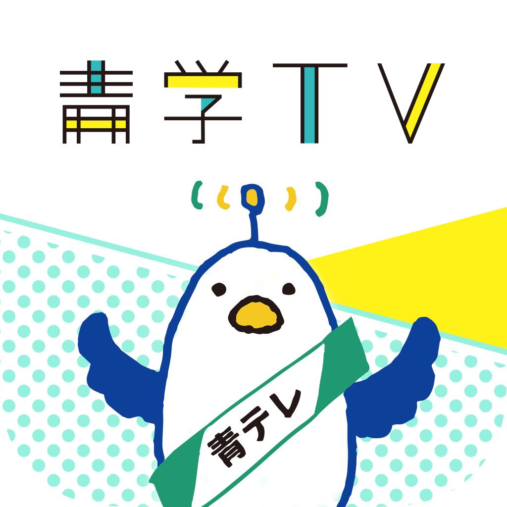 青山学院大学公式動画視聴アプリ「青学TV」